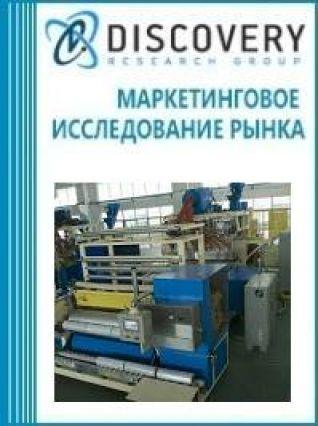 Маркетинговое исследование - Анализ рынка машин для производства стрэйч-пленки в России