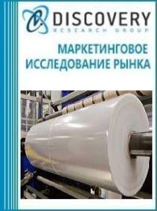 Маркетинговое исследование - Анализ рынка машин для производства термоусадочной пленки из полиэтилена в России