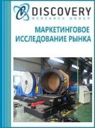 Анализ рынка машин для производства труб из ПВХ/ПЭ с однослойной (двойной) гофрированной стенкой в России