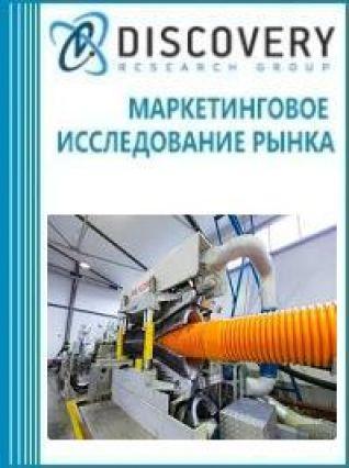 Маркетинговое исследование - Анализ рынка машин для производства труб с однослойной гофрированной стенкой из полипропилена в России