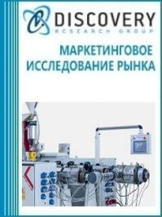 Анализ рынка машин для производства труб со стекловолокном в России
