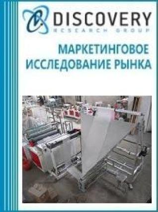 Анализ рынка машин для производства воздушно-пузырчатой пленки в России