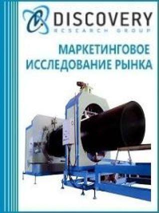 Анализ рынка машин для производства жестких труб из ПВХ в России