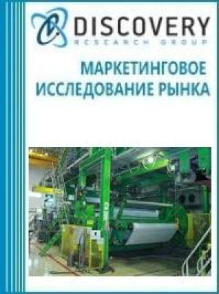 Маркетинговое исследование - Анализ рынка машин для промывания целлюлозы в России