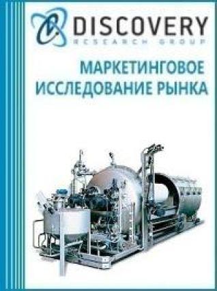 Маркетинговое исследование - Анализ рынка машин для промывки, беления и крашения текстильных материалов в России