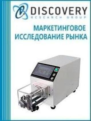 Анализ рынка машин для склепки выводов и кабеля в России