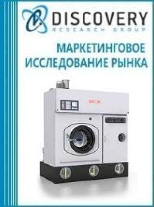 Маркетинговое исследование - Анализ рынка машин для сухой чистки в России