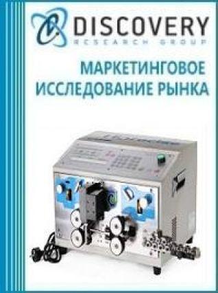Анализ рынка машин для зачистки и нарезки проводов в России