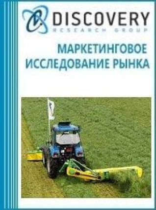 Анализ рынка машин для заготовки сена в России