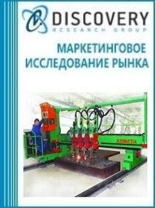 Анализ рынка машин газокислородной резки в России