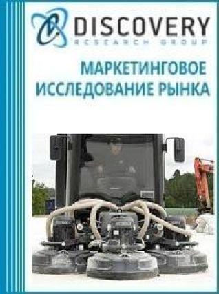 Маркетинговое исследование - Анализ рынка оборудования гидравлического шлифовального в России