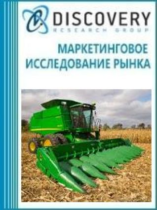 Анализ рынка машин и механизмов для сбора урожая (сельскохозяйственных культур) в России
