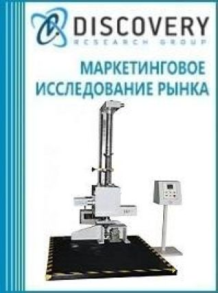 Анализ рынка машин испытательных свободного падения в России