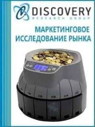 Анализ рынка машин конторских (гектографические и множительные аппараты, адресовальные, для сортировки монет, заточки карандашей) в России