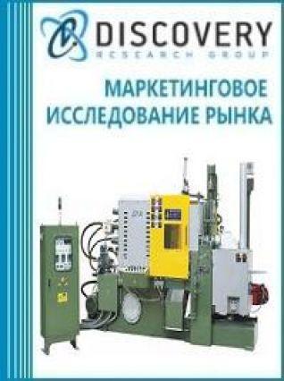 Маркетинговое исследование - Анализ рынка машин литья под давлением с горячей камерой прессования в России
