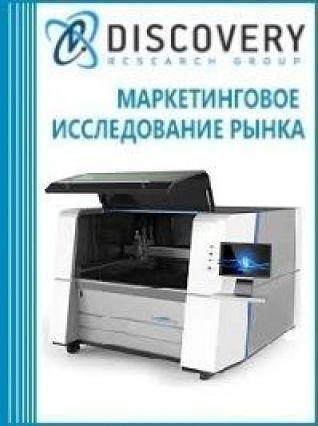 Анализ рынка машин оптоволоконной лазерной резки в России