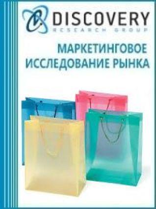 Анализ рынка машин пакетодетальных (шопинг-пакетов, мусорных пакетов, викет-пакетов) в России