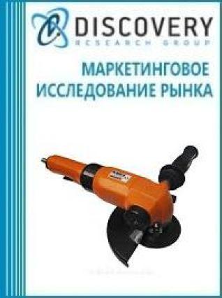 Маркетинговое исследование - Анализ рынка оборудования пневматического зачистного в России