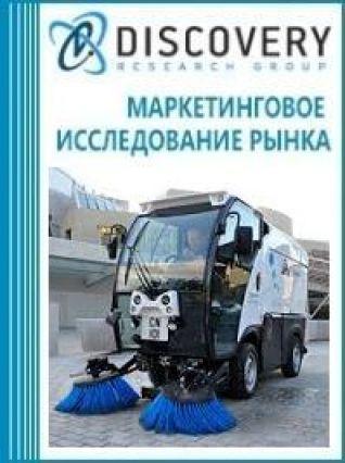 Маркетинговое исследование - Анализ рынка машин подметально-уборочных в России