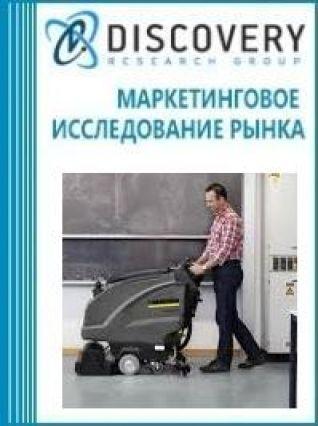 Маркетинговое исследование - Анализ рынка оборудования поломойно-всасывающего в России