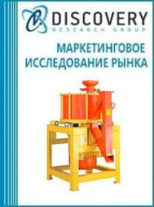Маркетинговое исследование - Анализ рынка машин шелушильно-шлифовальных в России