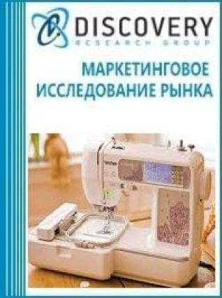 Анализ рынка машин швейно-вышивальных и вышивальных в России