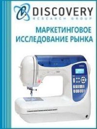 Маркетинговое исследование - Анализ рынка машин швейных в России