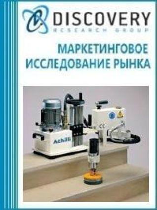Анализ рынка оборудования траверсного многоголовочного для полирования каменных плит в России