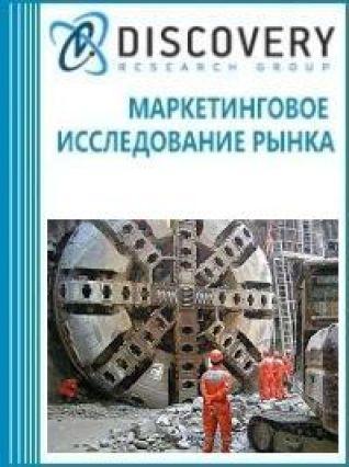 Анализ рынка машин туннелепроходческих в России