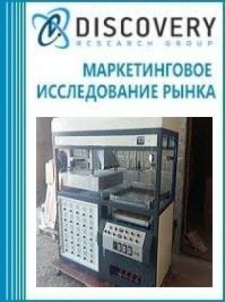 Анализ рынка машин вакуум-формовочных для производства пластиковой посуды в России