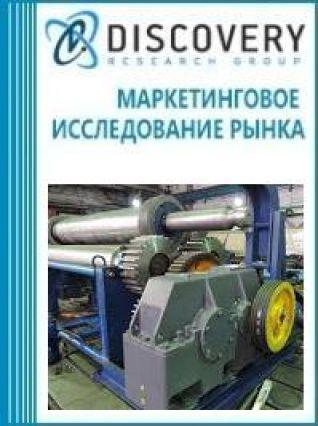 Анализ рынка машин валковых в России