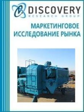 Маркетинговое исследование - Анализ рынка оборудования ворохосемяочистительного в России