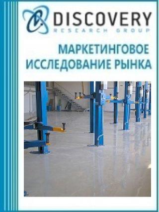 Анализ рынка материалов для промышленных полов (полимерные полы, топинги, высокопрочные ровнители) в России
