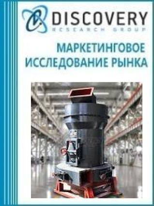 Маркетинговое исследование - Анализ рынка мельниц маятниковых в России