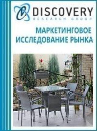 Маркетинговое исследование - Анализ рынка мебели для сидения из ротанга в России