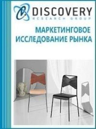 Маркетинговое исследование - Анализ рынка мебели для сидения в России