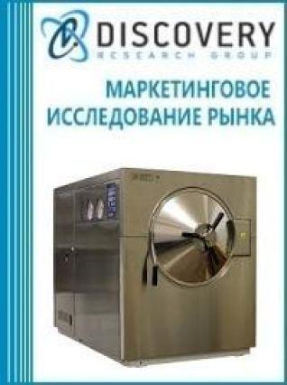 Анализ рынка медицинских и лабораторных стерилизаторов в России