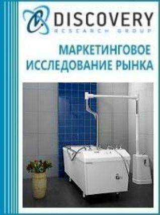Анализ рынка медицинских ванн в России