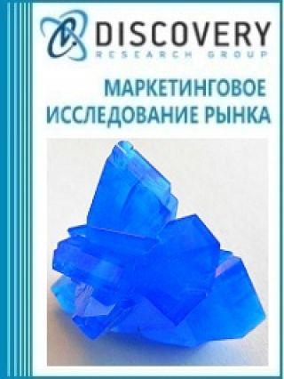 Анализ рынка медного купороса в России