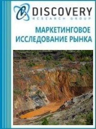 Анализ рынка медной руды в России