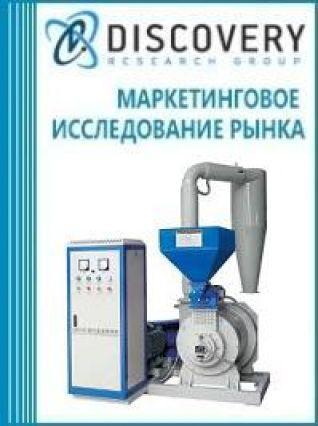 Маркетинговое исследование - Анализ рынка мельниц для ПВХ в России