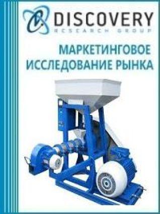 Маркетинговое исследование - Анализ рынка мельниц, вибросит, сепараторов, молотковых зернодробилок, экструдеров сельскохозяйственных культур в России