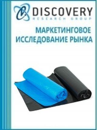 Маркетинговое исследование - Анализ рынка мешков и сумок из пластмасс в России
