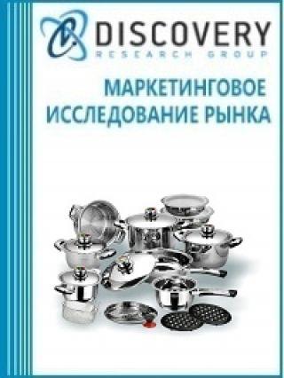 Анализ рынка металлической посуды в России