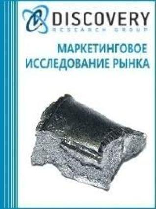 Маркетинговое исследование - Анализ рынка металлов редкоземельных группы тербия в России