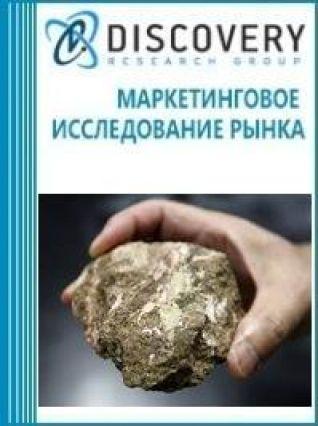 Маркетинговое исследование - Анализ рынка металлов редкоземельных группыцерия в России