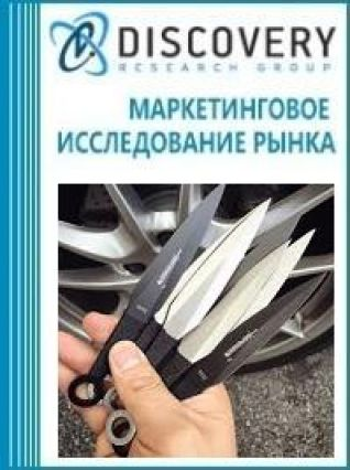 Маркетинговое исследование - Анализ рынка метательного оружия в России