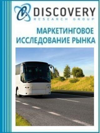 Маркетинговое исследование - Анализ рынка междугородных автобусных перевозок в России
