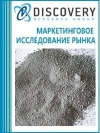 Маркетинговое исследование - Анализ рынка микрокремнезема в России