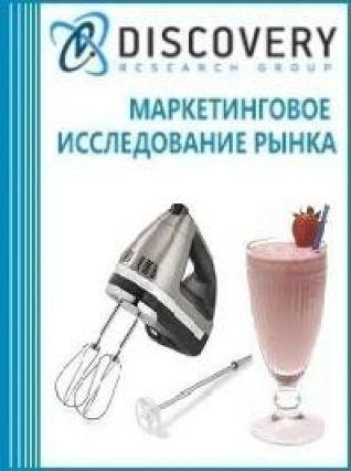 Анализ рынка миксеров для коктейлей в России